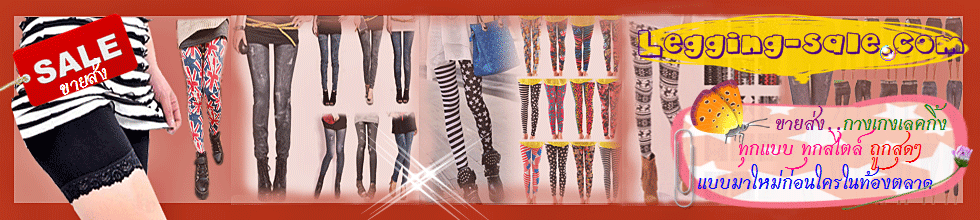 www.legging-sale.com